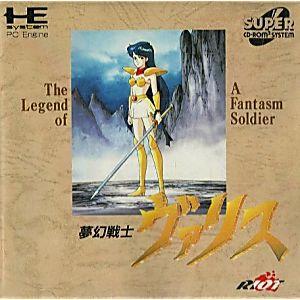 Valis: The Fantasm Soldier [Super CD]